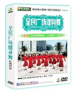 ...舞教学光盘全民广场健身舞dvd光盘全民广场健身舞扎西哥哥