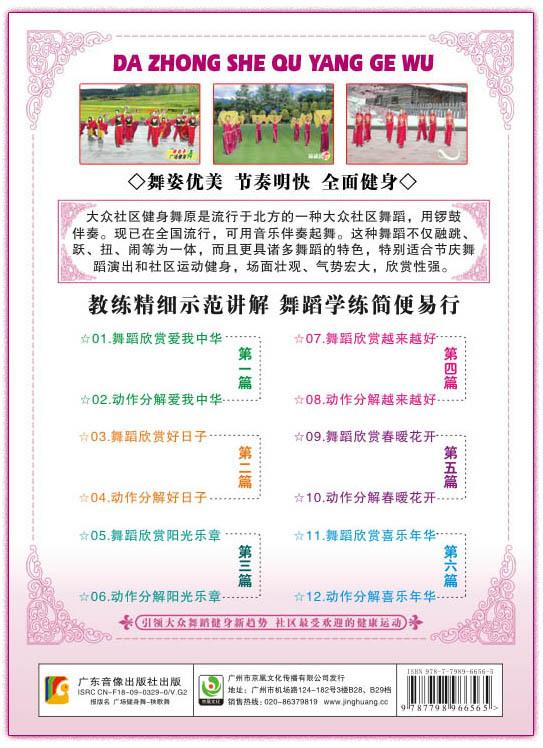 大众社区秧歌舞 爱我中华